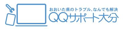 パソコン修理はQQサポート大分